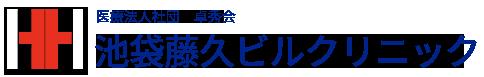 医療法人社団 卓秀会 池袋藤久ビルクリニック